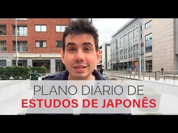 Estudando Japonês | Criar um Plano Diário de Estudos