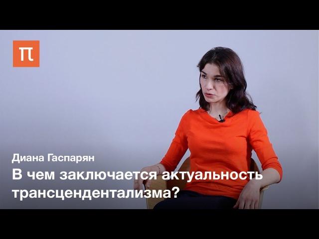 Трансцендентализм Диана Гаспарян
