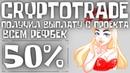 Очередная выплата с фаст проекта CRYPTOTRADE