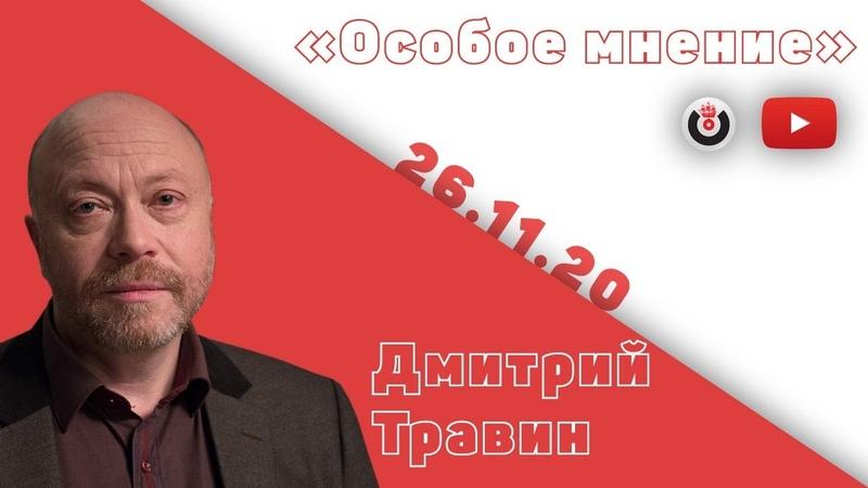 Особое мнение Дмитрий Травин 26 11 20
