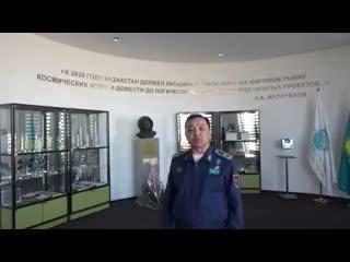Поздравление летчика-космонавта Айдына Аимбетова юным читателям библиотеки