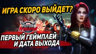 MARVEL Future Revolution - все персонажи и особенности игры