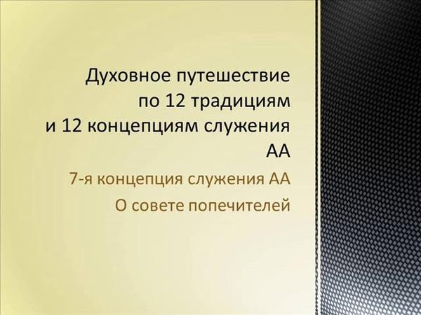 77. Концепция 7. Положение о совете попечителей.