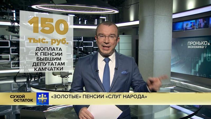 « Золотые » пенсии чиновников – контрольные цифры и факты ( Юрий Пронько ) ...