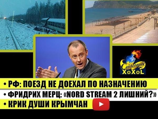 РФ поезд не доехал по назначению Фридрих Мерц NordStream2 лишний Крик души крымчан