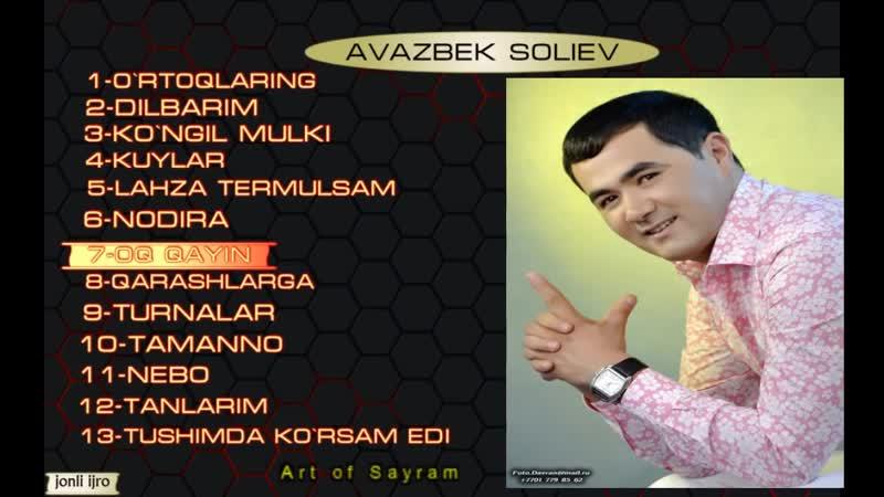 Avaz Soliev Jonli Ijro Audio To'plami 2013 yil Аваз Солиев Жонли ижро Аудио туплами 2013 йил