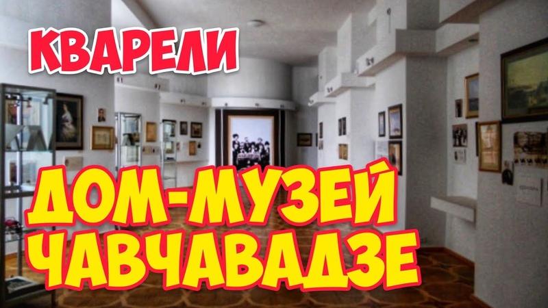 КВАРЕЛИ Дом Музей ИЛЬИ Чавчавадзе ГРУЗИЯ Поэт публицист Отец ОТЕЧЕСТВА