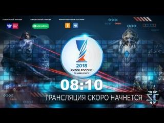 StarCraft 2   Кубок России по киберспорту 2018   Онлайн-отборочные #7