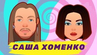 Крашу Краше #1 / Александр Хоменко XTV