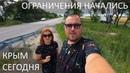 КРЫМ ДОРОЖАЕТ. Турцию открыли, а в Крыму ввели ограничения. Что ждёт туристов по приезду. СЕЗОН 2021
