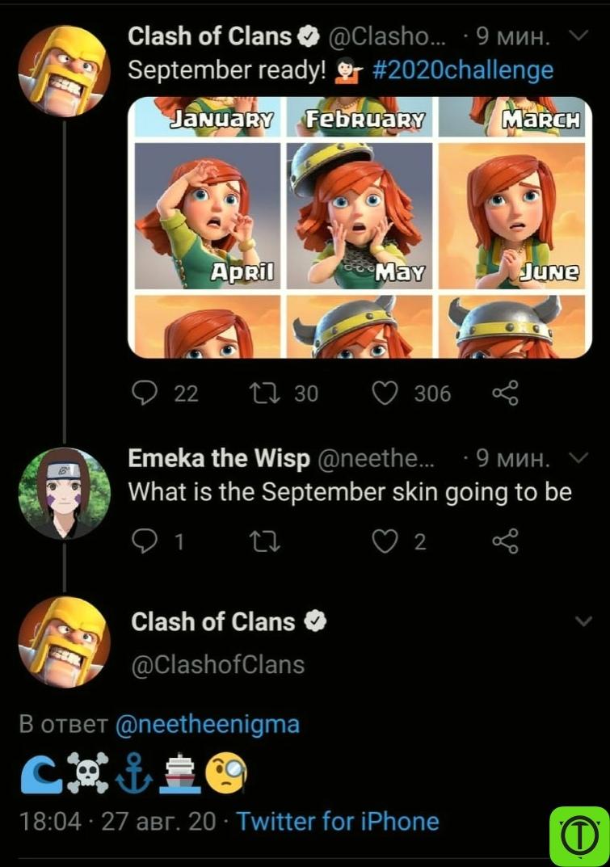 В официальном Твиттере Clash of Clans был опубликован