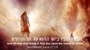 Baruch HaBa Beshem Adonai - Elihana