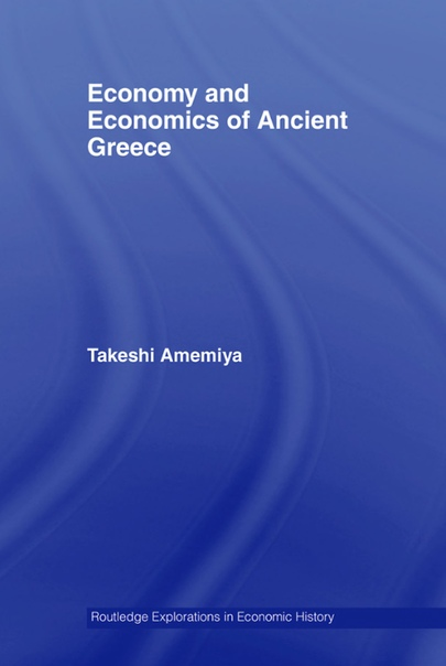 Amemiya T. Economy and economics of ancient Greece
