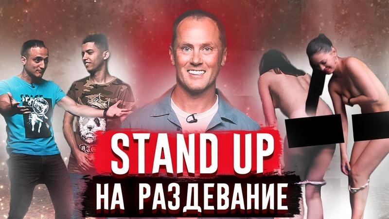 САМВЕЛ И ХАЙЁМ РАЗДЕЛИ ДЕВЧОНОК Stand Up на раздевание 2