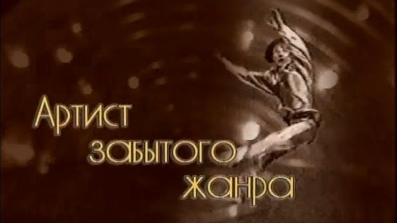 Владимир Шубарин Артист забытого жанра 2007