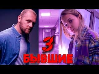 БЫВШИЕ новый 3 сезон с 21 января (2021) трейлер сериал