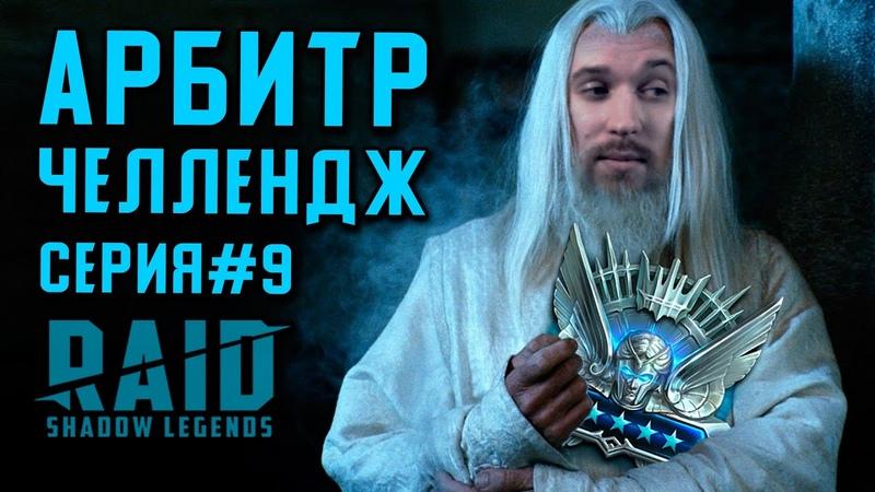 Арбитр Челлендж 9 Платина и 20 Уровни Подземелий RAID Shadow Legends
