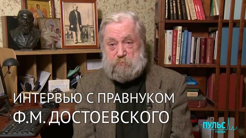 Интервью с правнуком Ф М Достоевского Дмитрием Достоевским