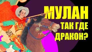 Мулан - кто она такая для китайской культуры?