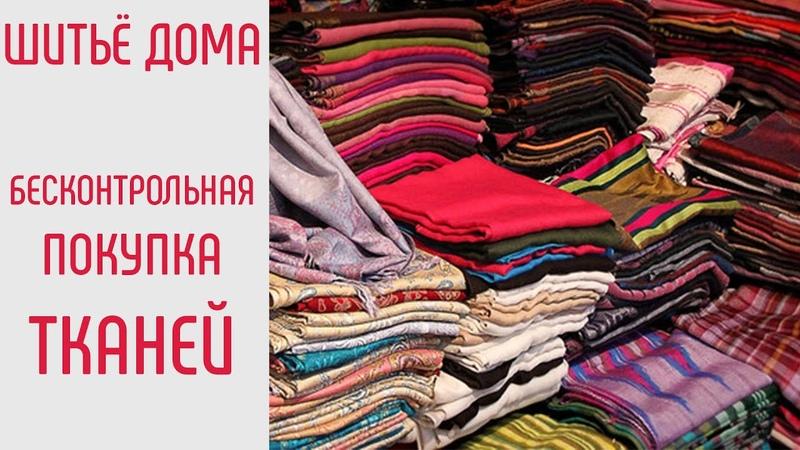 Почему хочется покупать ткани Почему дома накапливаются ткани Бесконтрольная покупка тканей
