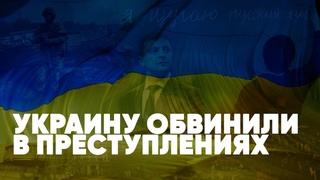 ⚡️Украину обвинили в преступлениях | Запад бросил Киев | Великая газовая сделка | Голованов |Баранец