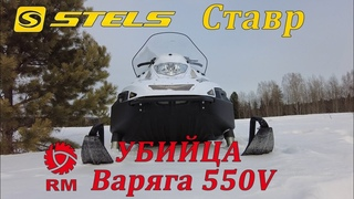Новинка Stels СТАВР MS600 - Убийца Варяга 550V SE