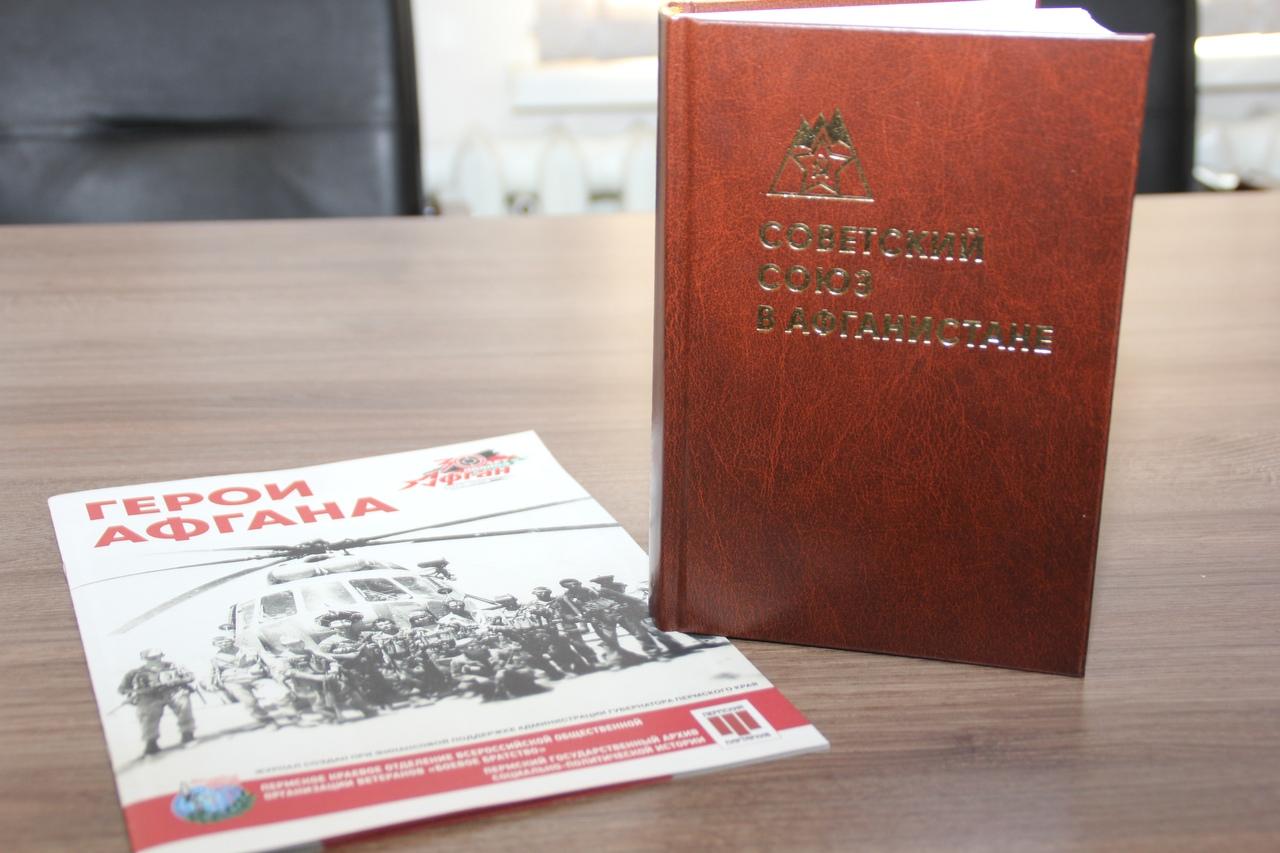 Делегация СОШ №135 приняла участие в презентации сборника «Советский Союз в Афганистане» в ПермГАСПИ