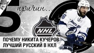 """5 причин, почему Никита Кучеров лучший """"русский"""" в НХЛ   ТАФ-ГАЙД"""