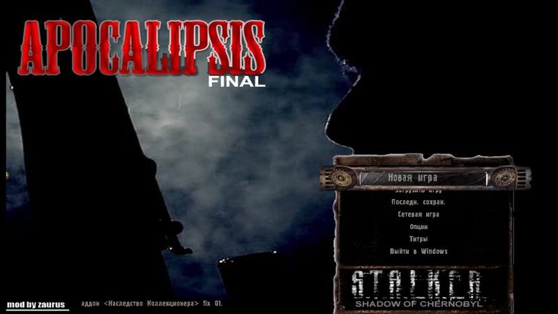 S.T.A.L.K.E.R. Апокалипсис Наследство Коллекционера тайники Свалка 2