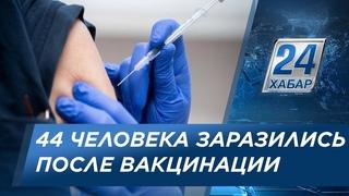 44 казахстанца заразились коронавирусом после полной вакцинации