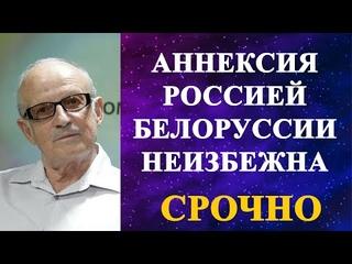 Андрей Пионтковский - аннексия Россией Белоруссии неизбежна!