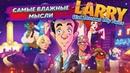 [Стрим] Leisure Suit Larry: Wet Dreams Dry Twice - Будет влажно