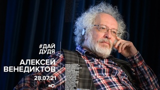 Алексей Венедиктов / #дайДудя //