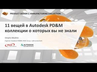 11 вещей в Autodesk PD&M коллекции о которых вы не знали