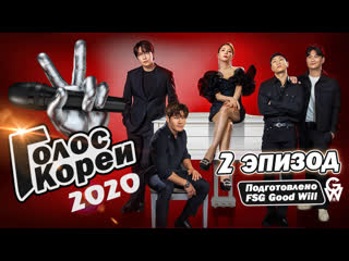 GW Голос Кореи 3The Voice of Korea 3 - Ep.2 (Рус.суб)