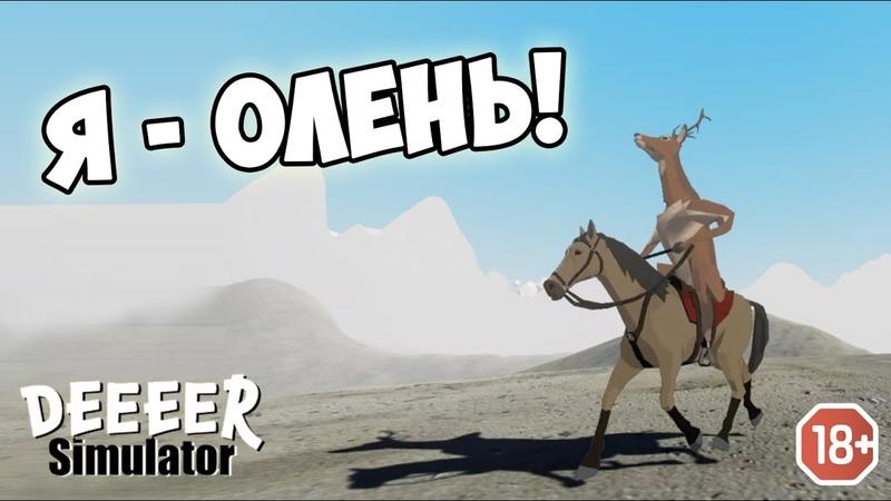 Я - Олень! Играю в симулятор оленя DEEEER Simulator. Дикая игруля) (18)