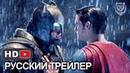 Бэтмен против Супермена На заре справедливостиТРЕЙЛЕР