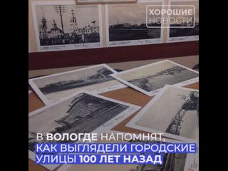 В Вологде напомнят, как выглядели городские улицы 100 лет назад