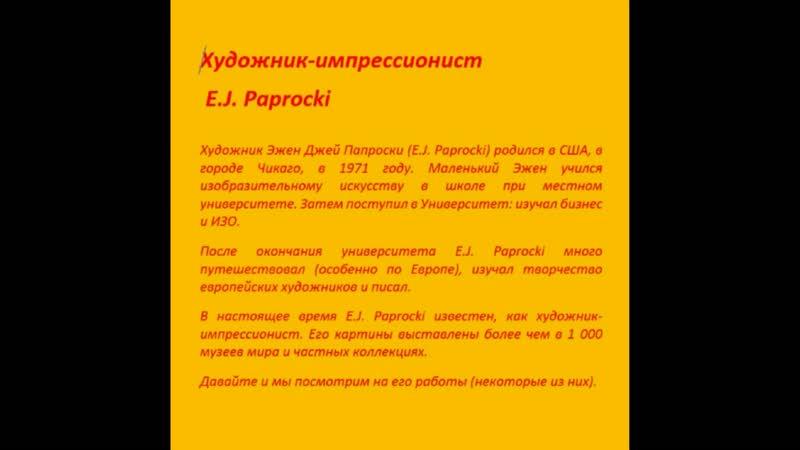 Художник импрессионист Эжен Джей Папроски