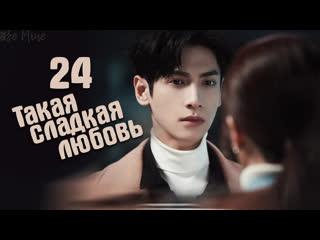 рус.саб Такая сладкая любовь (24/36)