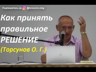 """Торсунов О. Г.: """"Как правильно принимать важные решения в жизни, когда сомневаешься"""" #Торсунов"""
