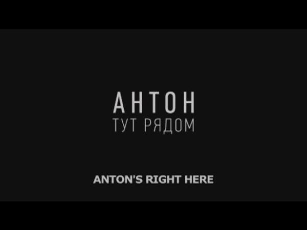 Антон тут рядом фильм HD