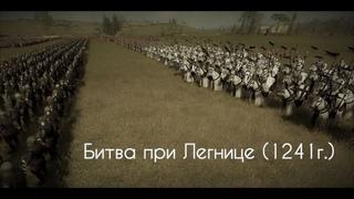 Как Орда Тевтонский орден разбила   Битва при Легнице (1241г.)