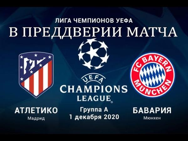 Атлетико Мадрид Бавария Мюнхен Лига Чемпионов 01 12 20