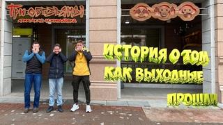[ Влог ] Путешествие в Хабаровск и Океанариум Владивостока - BuShow на выезде !