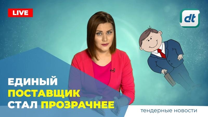 НОВОСТИ ПАРТНЕРОВ Единый поставщик стал прозрачнее Новые правила определения поставщика