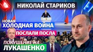 Николай Стариков: Новая Холодная Война, послали посла и покушение на Лукашенко