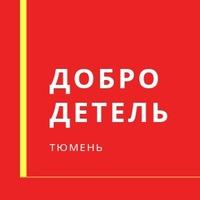 Логотип Добродетель / Тюмень