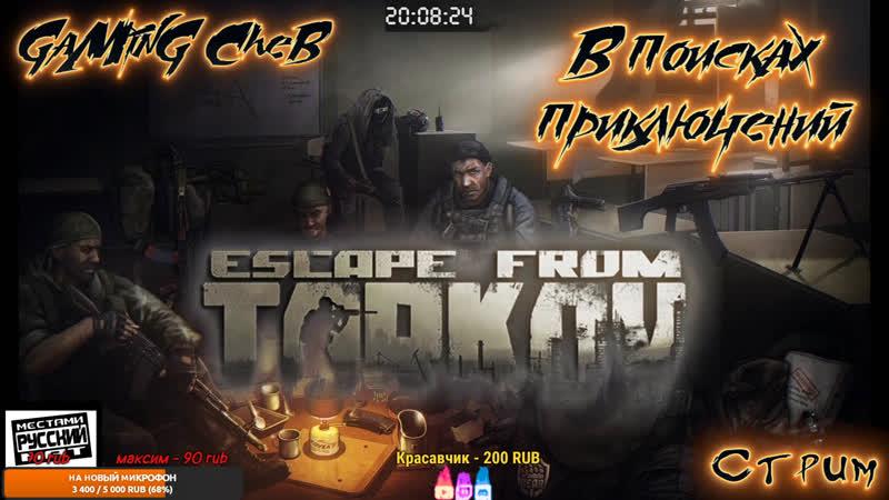 Escape from Tarkov Тарков Стрим День 100 В поисках приключений 2K читаю 99% чата стараюсь для вас