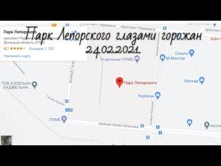 Х Мариуполь .Парк Лепорского.